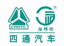 中国重型汽车集团梁山四通专用汽车有限公司
