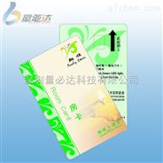 T5577酒店房卡 取电卡、会员积分卡
