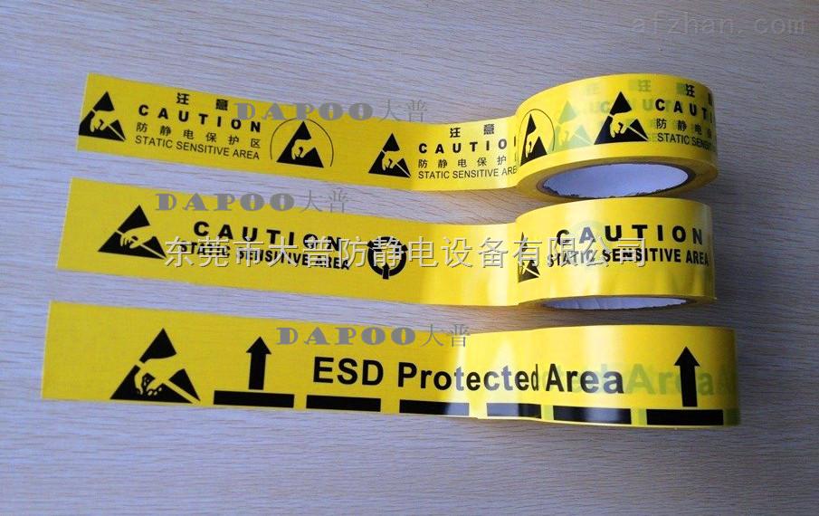 欧美工厂订做ESD警示胶带,防静电地板胶带,防静电地板警示胶带