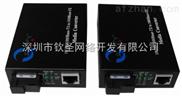 QS-20GSM-SF-千兆外置单模单纤收发器