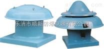 低噪声屋顶防爆通风机bdw-b7-3-3.5a 【防爆通风机】