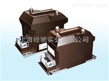 JDZR9-10,JDZR9-6,JDZR9-3 电压互感器