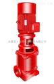 供应XBD-40LG喷淋增压消防泵