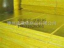 衡水铝箔玻璃棉板价格