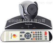tecohoo——v720-動狐科技視頻會議攝像機視頻會議攝像頭USB會議攝像頭