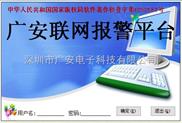 广安视频联网平台