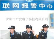 小区联网报警系统