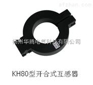 厂家推荐开合式互感器KH80型