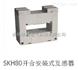 SKH80开合安装式互感器