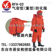 RFH-02气密型防化服