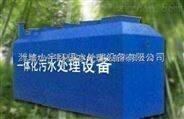 MBR膜地埋式一体化污水处理设备生产厂家价格报价