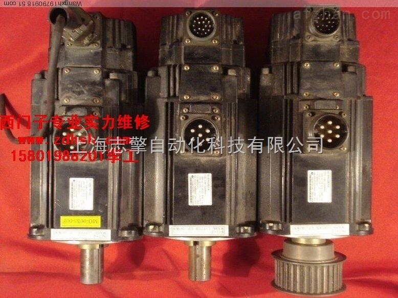 西门子1FT5伺服电机维修