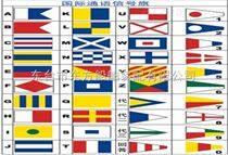 船用通语信号旗