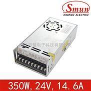 24V14.6A小体积开关电源