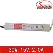 15V2A防水开关电源