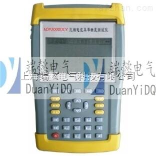 SDY2000DCY三相电流不平衡度测试仪