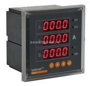 安科瑞PZ96-AI3/M三相数显电流表带 4-20MA 输出