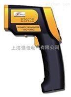 ET972E手持式红外线测温仪