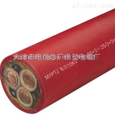 矿用移动金属屏蔽监视型橡套MYPTJ 3*185+3*70/3