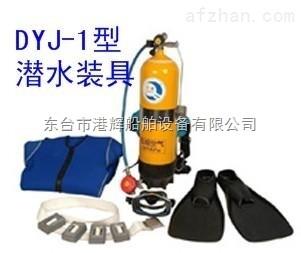 供应潜水呼吸器装置