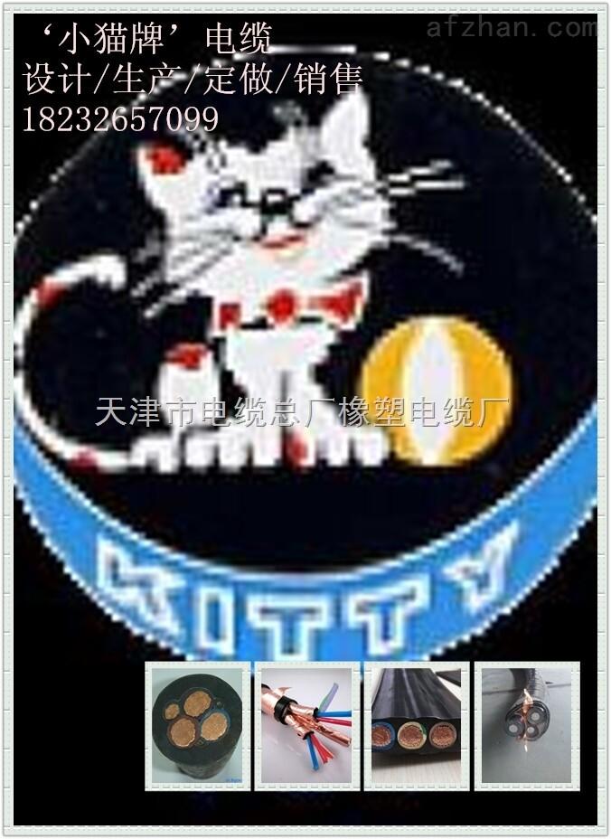 MY-0.38/0.66KV电缆-【煤安证查询】厂家电话