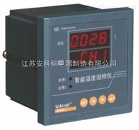 温度巡检测控仪