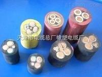 聊城煤矿用橡套电缆1.9/3.3KVMCP3*120+1*25+3*2.5查询电话0316-5962