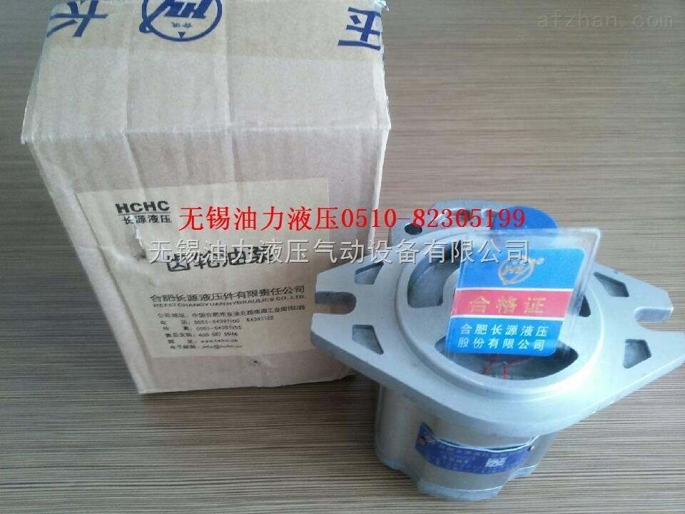 长源齿轮泵cbf-418-ALPL