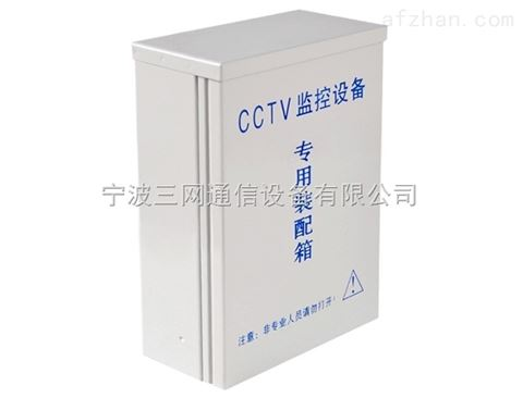 CCTV监控设备专用装配箱(CCTV监控箱)
