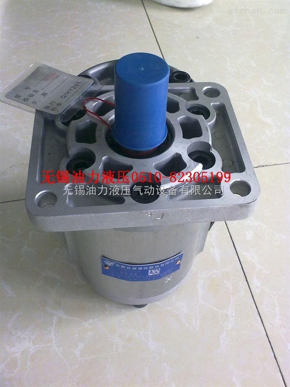 长源齿轮泵CBN-F540-BFH