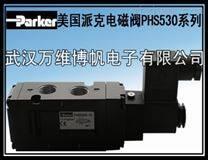 美国派克电磁阀 PHS530全系列