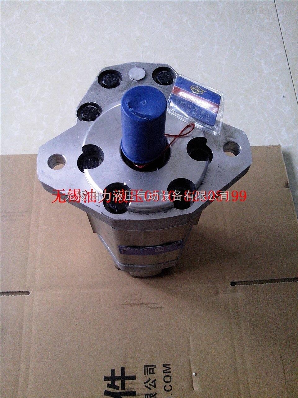 长源双联泵CBQT-F532/F410-AFP
