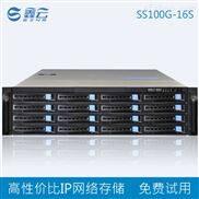 16盘位 磁盘阵列 IPSAN NAS ISCSI 网络存储 鑫云SS100G-16S