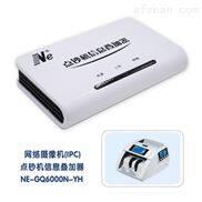 NE-GQ6000-YH-点钞机字符叠加器