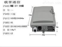 48芯塑料光纤分光箱