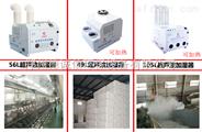 棉花加湿系统磐石品质工业加湿器
