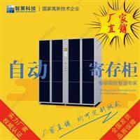 JT46-1电子储物柜