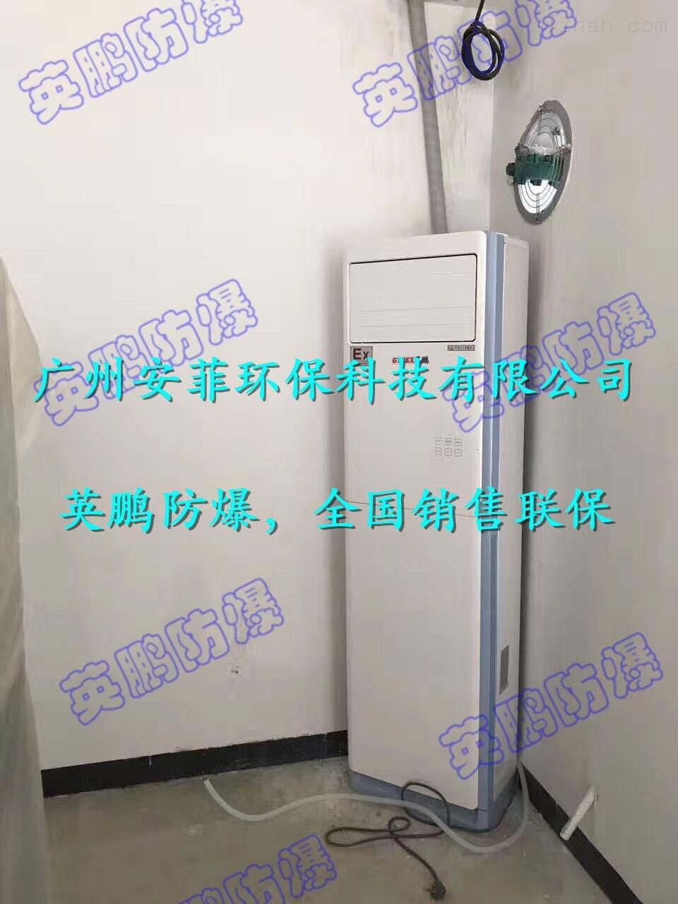 车间防爆空调,北京防爆空调