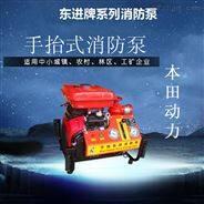 国产本田动力手抬式消防泵JBQ6.0/16.0 双缸汽油机