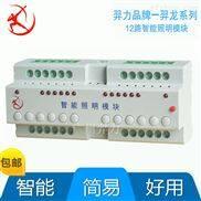 12路16A智能开关控制器广州羿力智能照明控制器12路