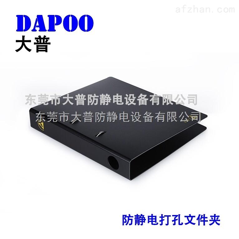 DP-206-50防静电文件夹厂家