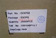 LED应急灯升压恒流OC6702/OC6701芯片