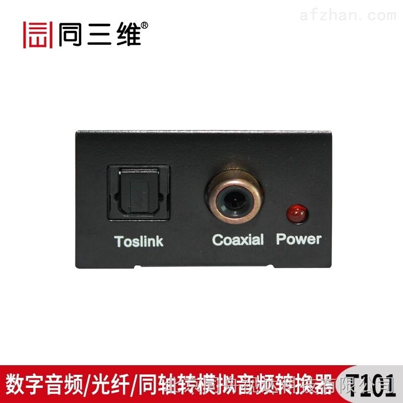 同三维t101 数字音频/光纤/同轴转模拟音频转换器(同三维t101)