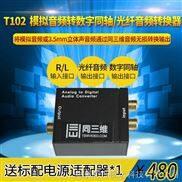 模拟R/L转数字光纤同轴音频转换器(同三维T102)