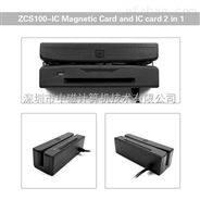 USB磁卡、IC卡二合一读写器   ZCS100-IC