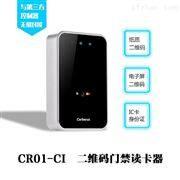 CR01-CI非接触性二维码门禁系统 二代证IC卡CPU卡