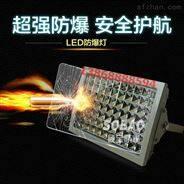 100w防爆投光灯 100wLED防爆投光灯 100w防爆投光灯LED价格