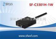 高清航拍无线图传便携式无线传输厂家直销