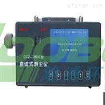排气口粉尘浓度监测用LB-CCZ1000矿用防爆粉尘测试仪