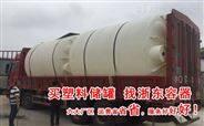 鄂尔多斯5吨PE塑料罐厂家